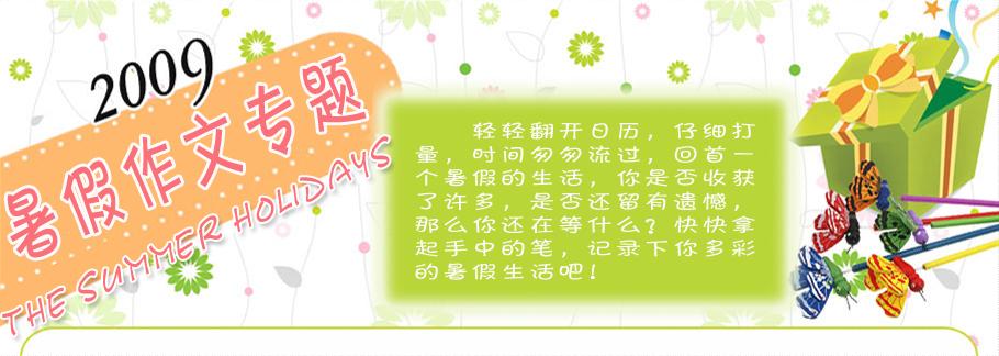 2009暑假作文专题_作文网