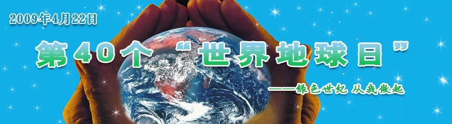 世界地球日,环保作文,环保素材