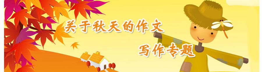 秋天是个丰收的季节,黄黄的梨哥哥像个酒葫芦,弯弯的香蕉叔叔好似一条小船,?#36824;?#24351;弟露出了红花的笑脸,橘子妹妹流出了许多口水汁……[详细]